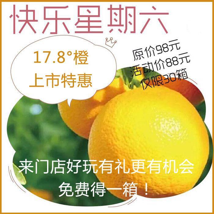 17.8°橙 10斤礼盒装