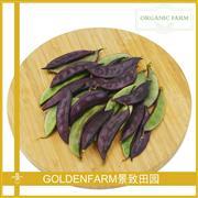紫扁豆 300g [有机种植]